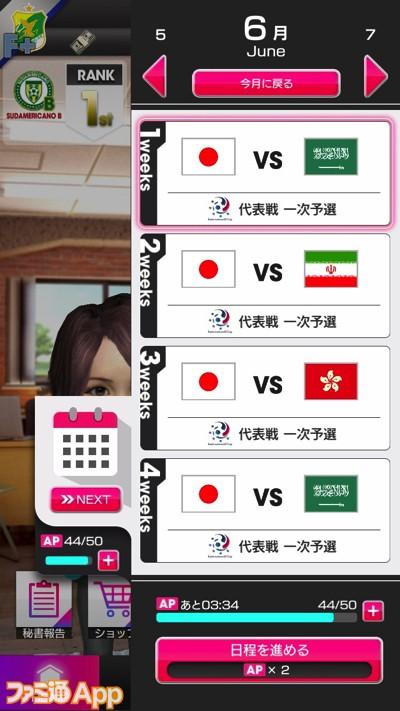 代表モード_インターナショナルカップ試合スケジュール