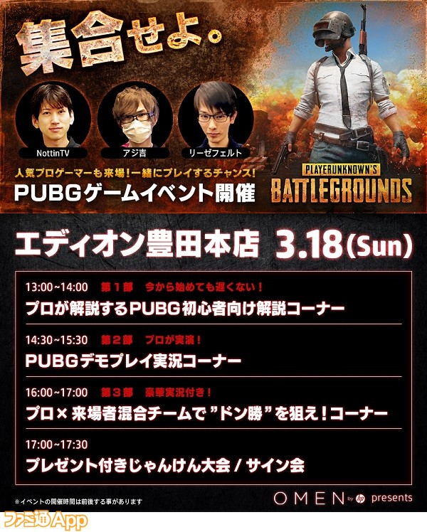 game_event