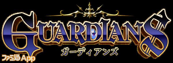 gurdians_logo6