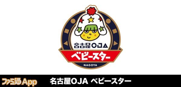 team_sum_nagoya