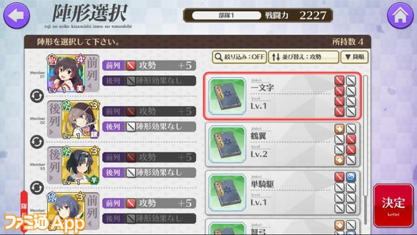 刀使ノ巫女_先行プレイ_13