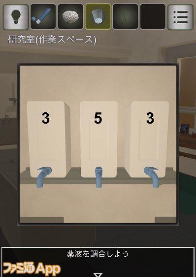 escape_研究所4