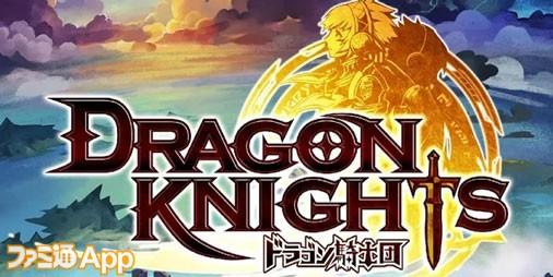 【配信開始】役割を分担し、勝利を掴め! ネクソン新作ロールバトルRPG『ドラゴン騎士団』