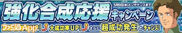 web・強化合成応援キャンペーン_R