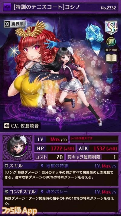 4学生ヨシノ(進化)