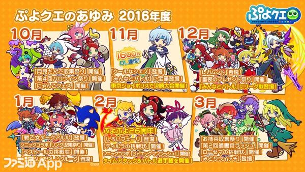 3-09_歴史2016_下半期