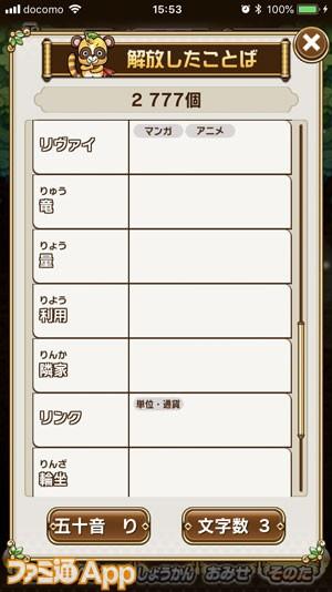 コトダマン_新作_03