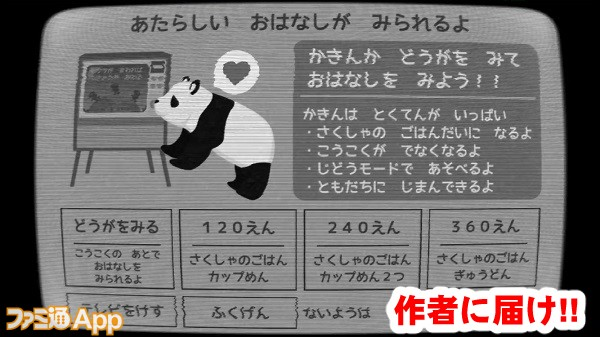 pandaearth10書き込み