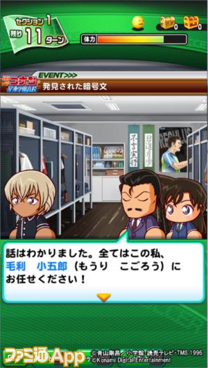 3.探偵登場