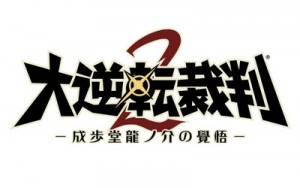 大逆転裁判2_ロゴ