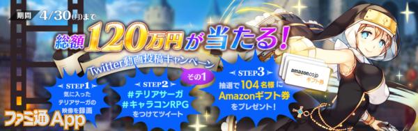 20180419_TeriaSaga_動画投稿キャンペーン