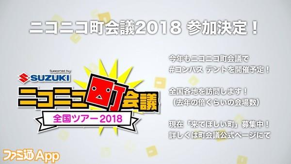 町会議2018コンパスニュース019