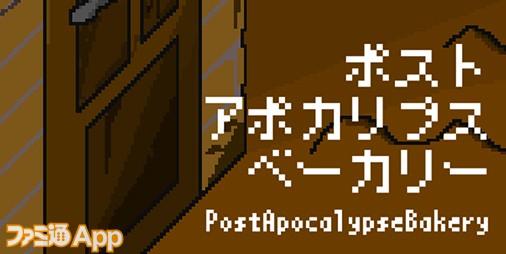 【新作】エキセントリックなお客さんが訪れる終末世界のパン屋を経営!『ポストアポカリプスベーカリー』