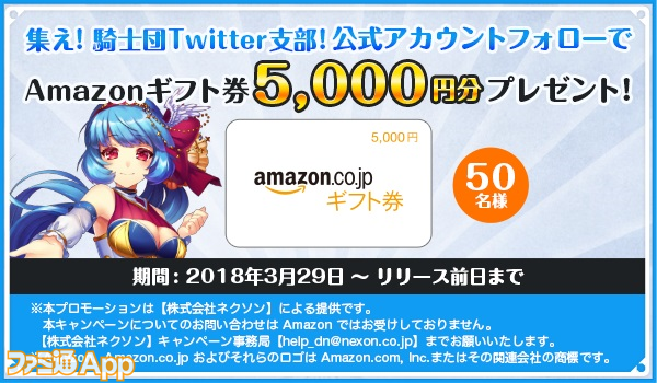 05_Twitterキャンペーン