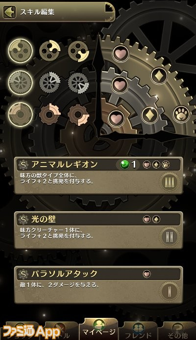 スキル編集1