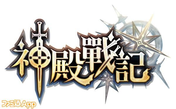 神殿戰紀Logo