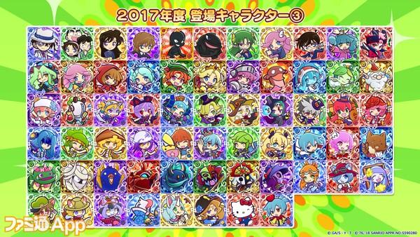 3-17_2017年カード絵03