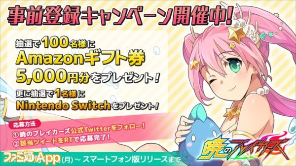 04_Amazonギフト券キャンペーン