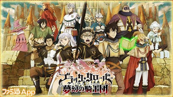 夢幻の騎士団_キービジュアル