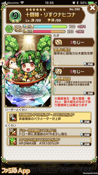 コトダマン_攻略02_03