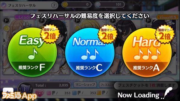 難易度選択_R