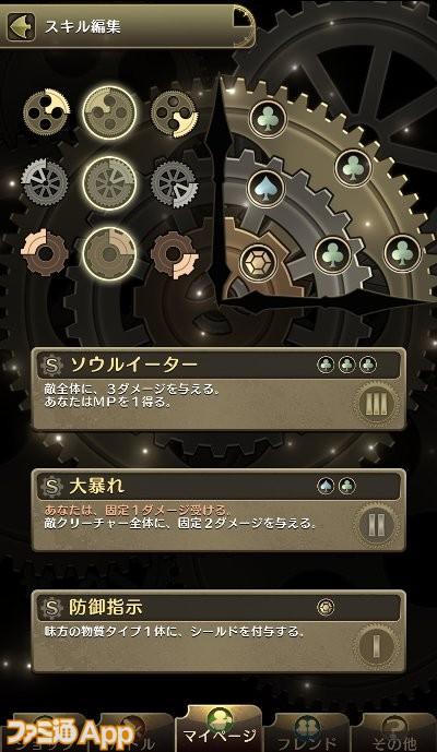 スキル編集2