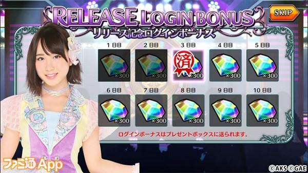 09_リリース記念ログインボーナスキャンペーン