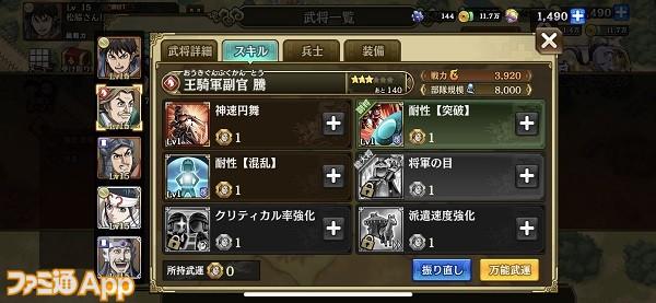 キンラン_スキル