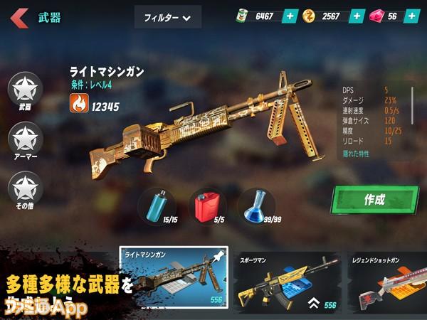 DeadRivals_screen_05_2732x2048_JP