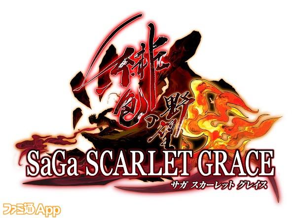 sagaSGロゴ_黒背景