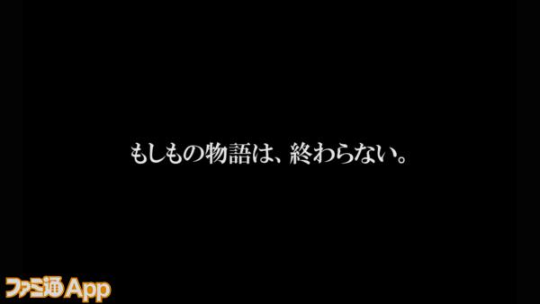 ストーリー編㈬