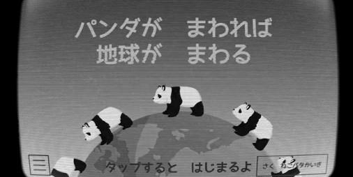 """【新作】全力タップで""""かぞくけいかく""""!! 地球を救うためパンダが大・回・転『パンダがまわれば地球がまわる』"""