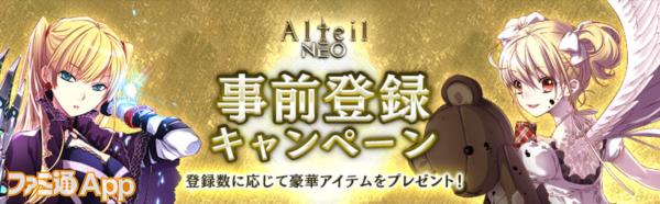 009_事前登録キャンペーン