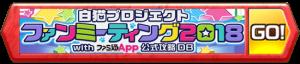 banner_fm2018