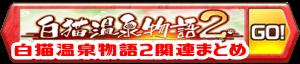 banner_onnsen2_s (1)