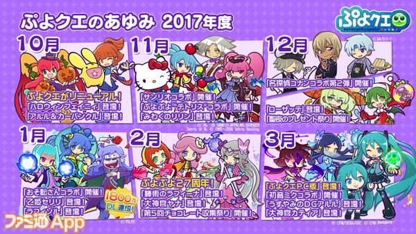 3-11_歴史2017_下半期