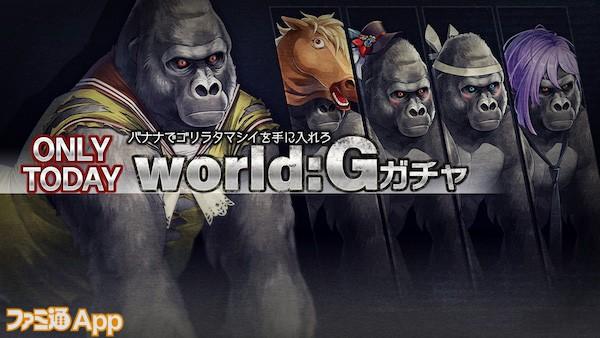 bg_20180330_syoume2_gorilla