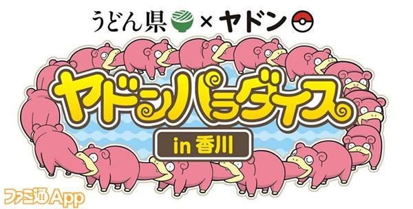 00_うどん県×ヤドン「ヤドンパラダイスin香川」ロゴ