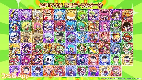 3-18_2017年カード絵04