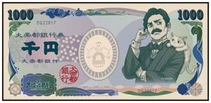 夏目漱石の千円札風特大バスタオル