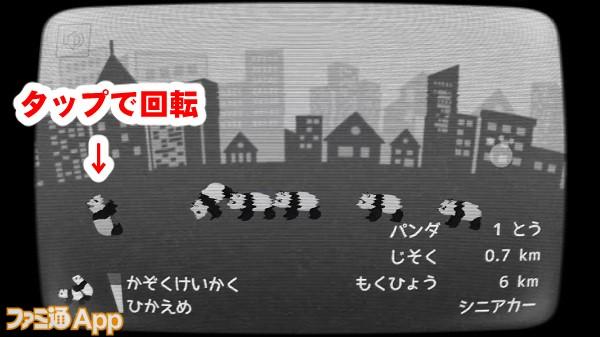 pandaearth02書き込み