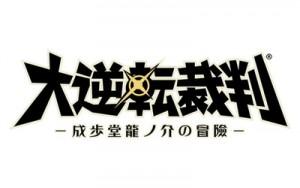 大逆転裁判_Rロゴ