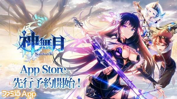 app-store先行予約_news