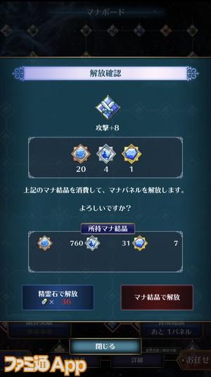 バトブレ_共闘アリーナコツ_05