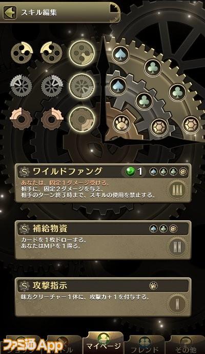 スキル編集3