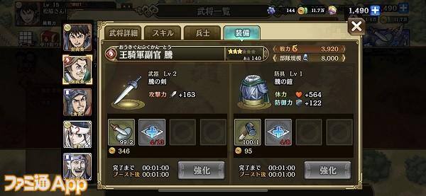 キンラン_装備