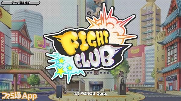 fightclub01