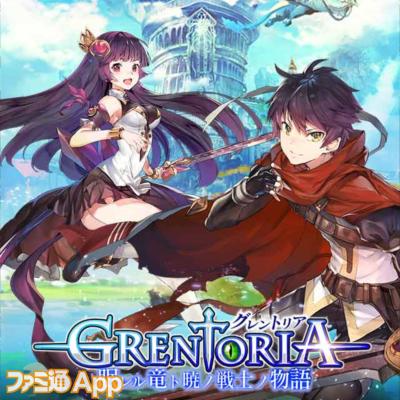 グレントリア~眠レル竜ト暁ノ戦士ノ物語~