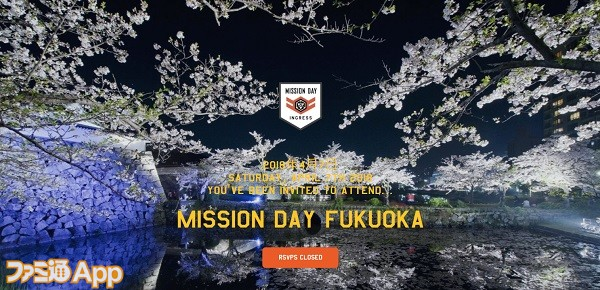 ingressmdFessfukuoka02