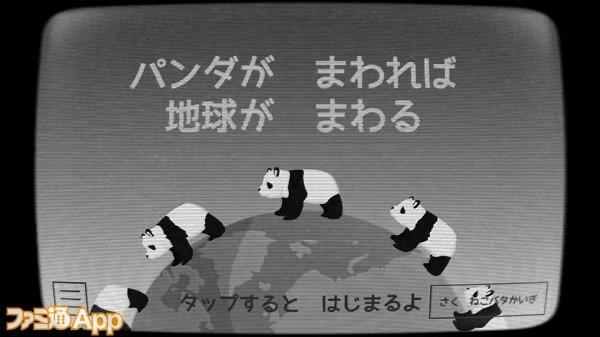 pandaearth01